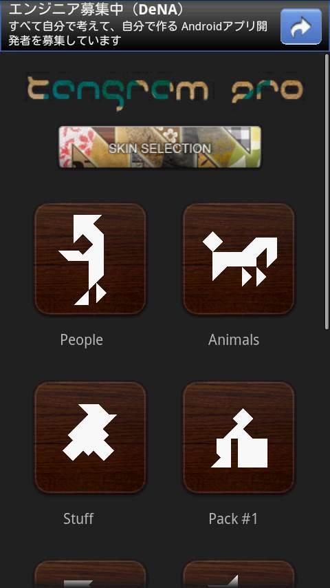 タングラムプロ(フリー) androidアプリスクリーンショット3