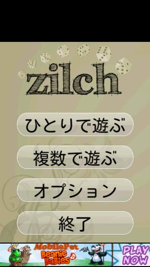 ジルチ 無料ダイスゲーム androidアプリスクリーンショット3