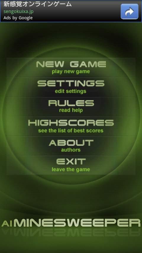 アイマインスイーパー androidアプリスクリーンショット3