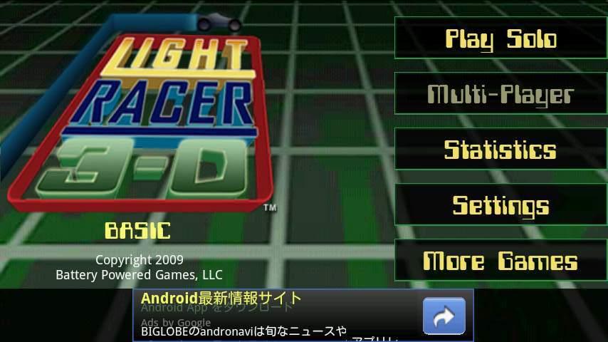 ライト レーサー 3D ベーシック androidアプリスクリーンショット3