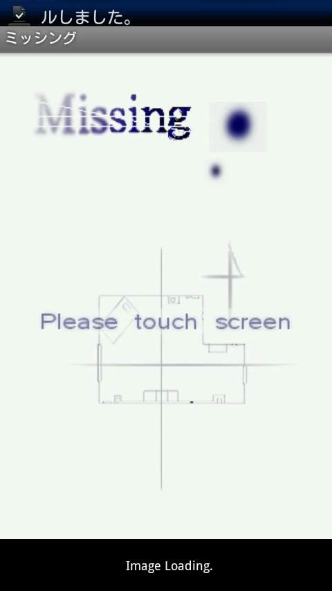 ミッシング androidアプリスクリーンショット3