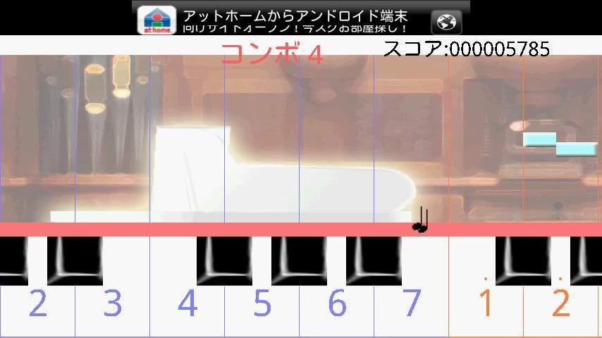 天使のピアノ androidアプリスクリーンショット1