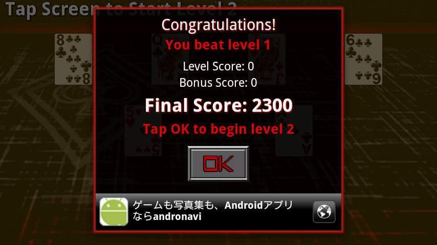 スピードカードフリー androidアプリスクリーンショット2