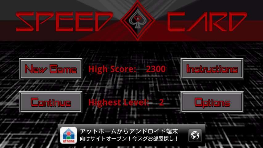 スピードカードフリー androidアプリスクリーンショット3