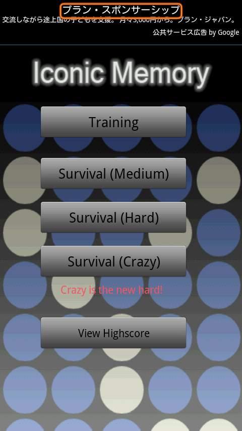 アイコニック メモリー androidアプリスクリーンショット3