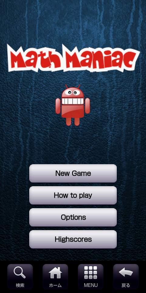 マスマニアック androidアプリスクリーンショット3