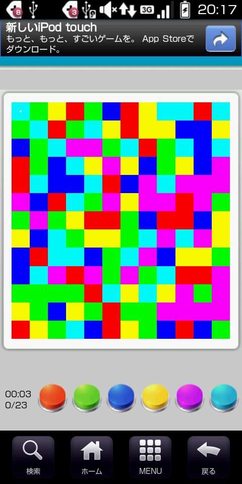 スーパー ふらっど フリー androidアプリスクリーンショット2