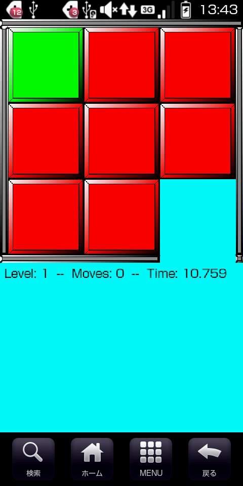 スライディング ブロック パズル androidアプリスクリーンショット1