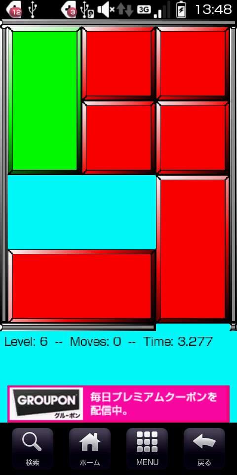 スライディング ブロック パズル androidアプリスクリーンショット3
