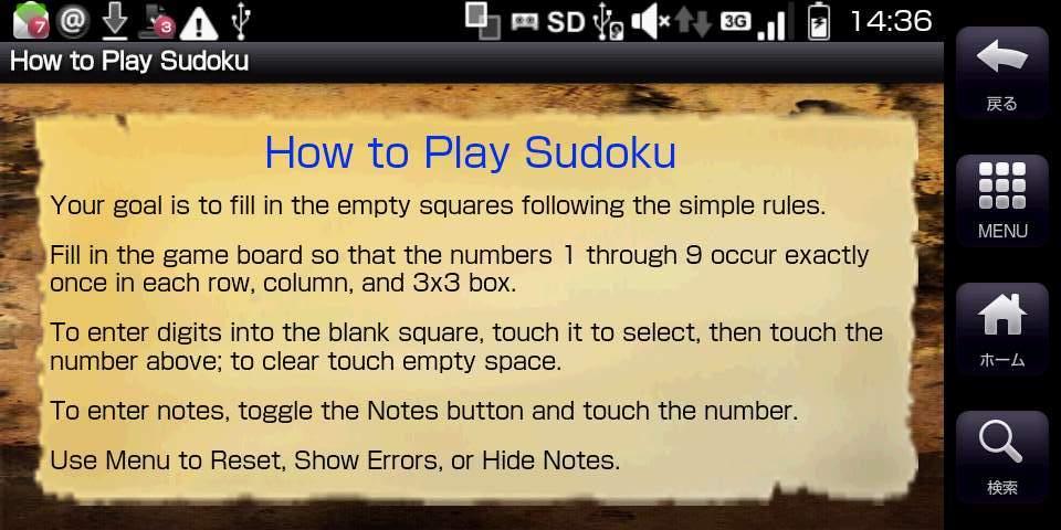 スウドク androidアプリスクリーンショット2