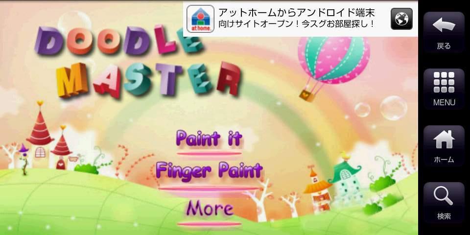 ドゥードゥル マスター androidアプリスクリーンショット2