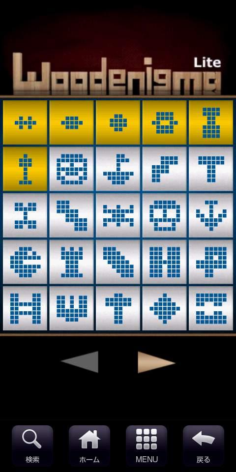 ウッドエニグマ ライト androidアプリスクリーンショット1