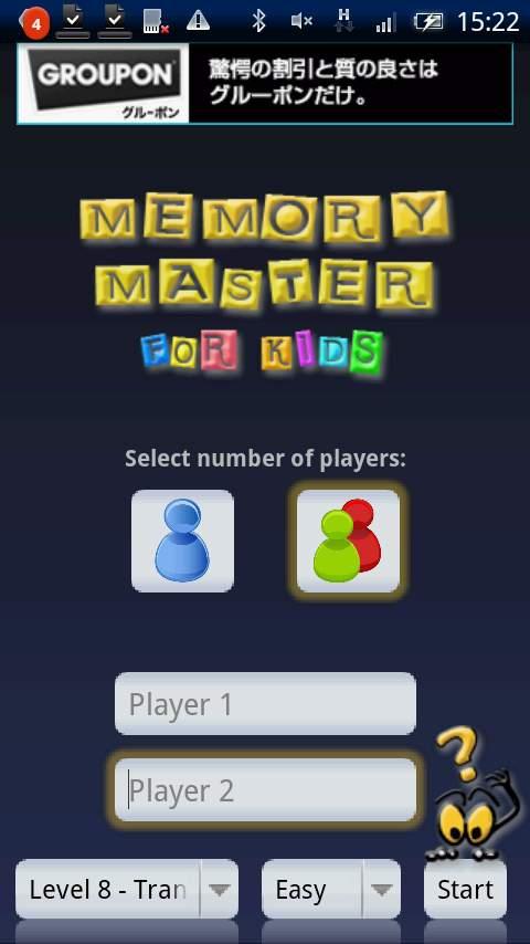 メモリーマスターキッズ androidアプリスクリーンショット3