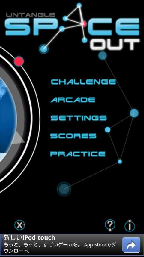 アンタングルスペースアウト androidアプリスクリーンショット3