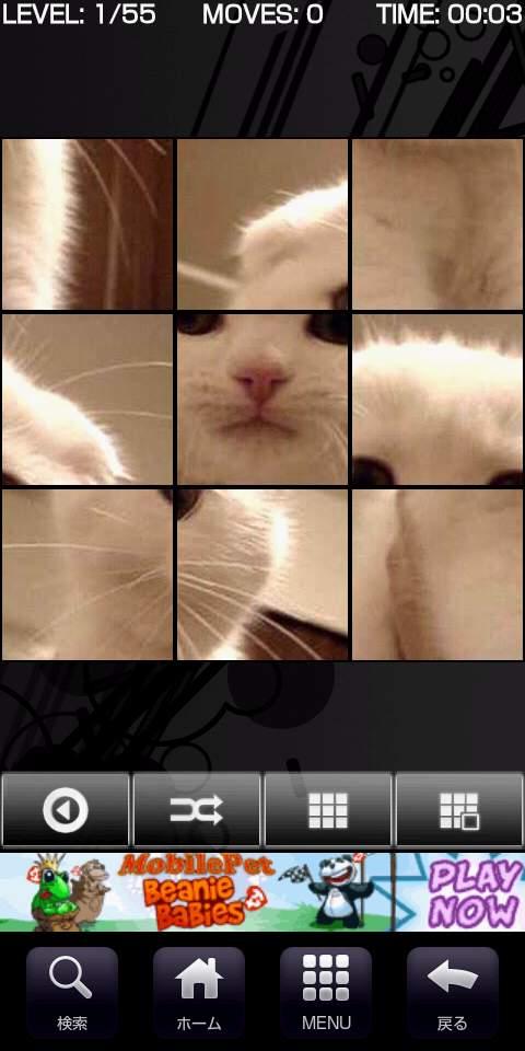 キャッツ パズルボックス androidアプリスクリーンショット1
