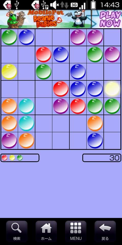 レインボーブルー androidアプリスクリーンショット1