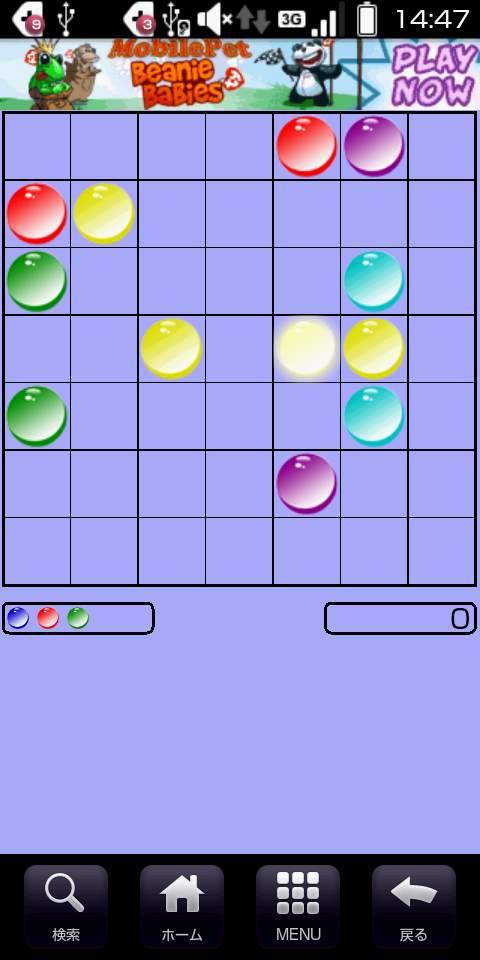 レインボーブルー androidアプリスクリーンショット2