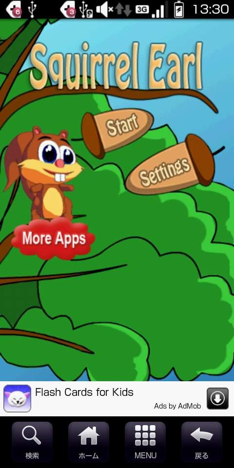 スクワーレル イール フリー エディション androidアプリスクリーンショット2