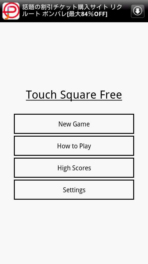 タッチスクエアフリー androidアプリスクリーンショット3