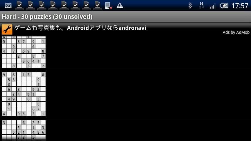 スウドク androidアプリスクリーンショット3