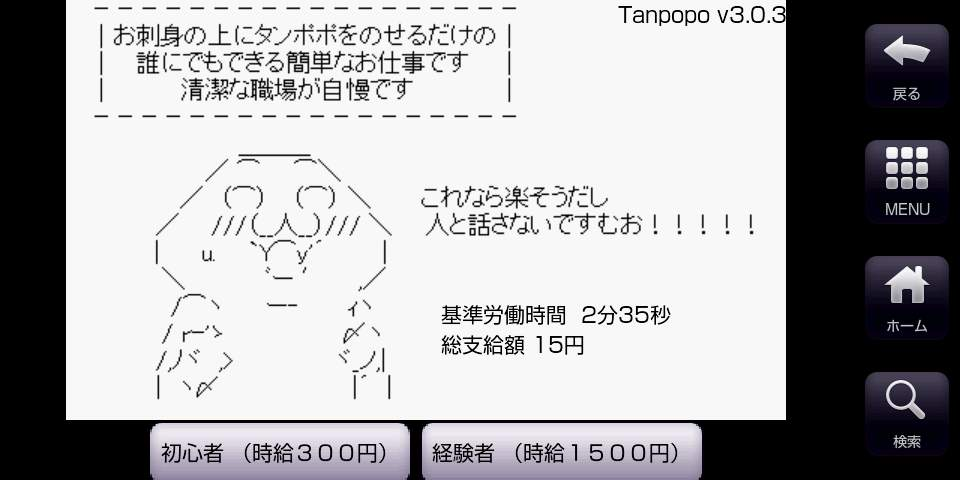 タンポポ (Tanpopo) androidアプリスクリーンショット1