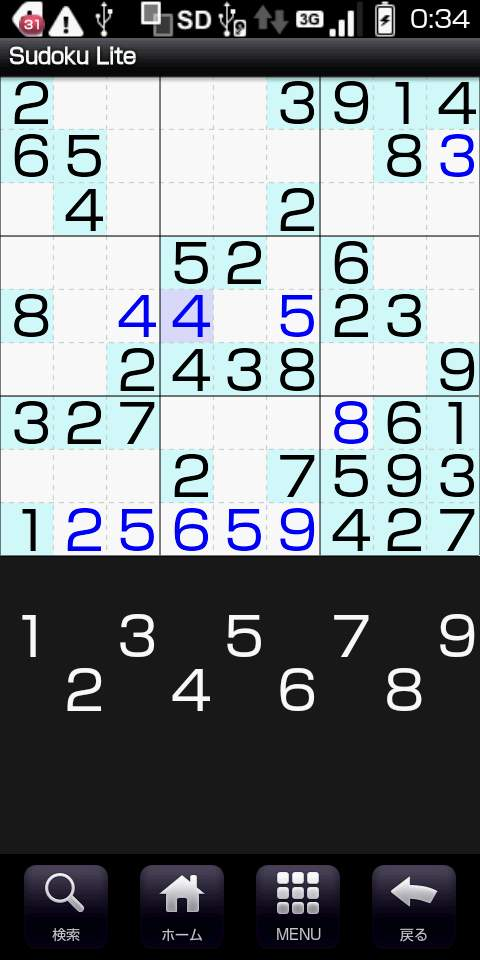 Sudoku Lite androidアプリスクリーンショット1