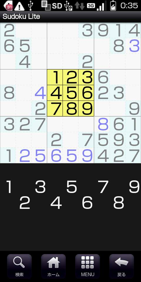 Sudoku Lite androidアプリスクリーンショット2