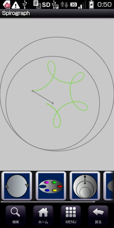 Spirograph androidアプリスクリーンショット1