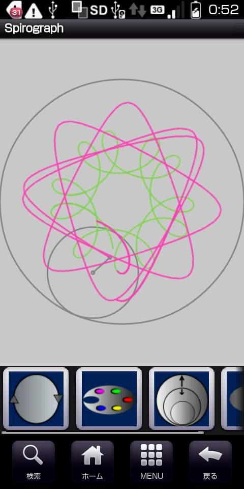 Spirograph androidアプリスクリーンショット3