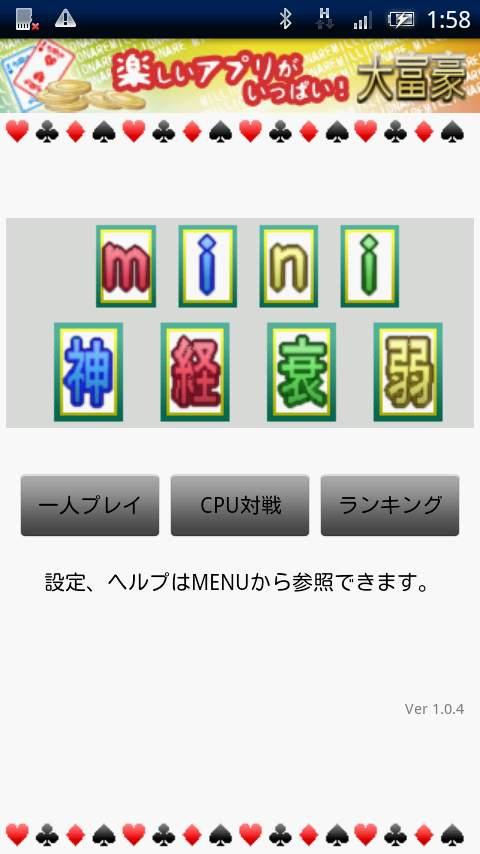 ミニ神経衰弱 androidアプリスクリーンショット1