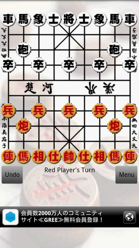 チャイニーズ チェス フリー androidアプリスクリーンショット1