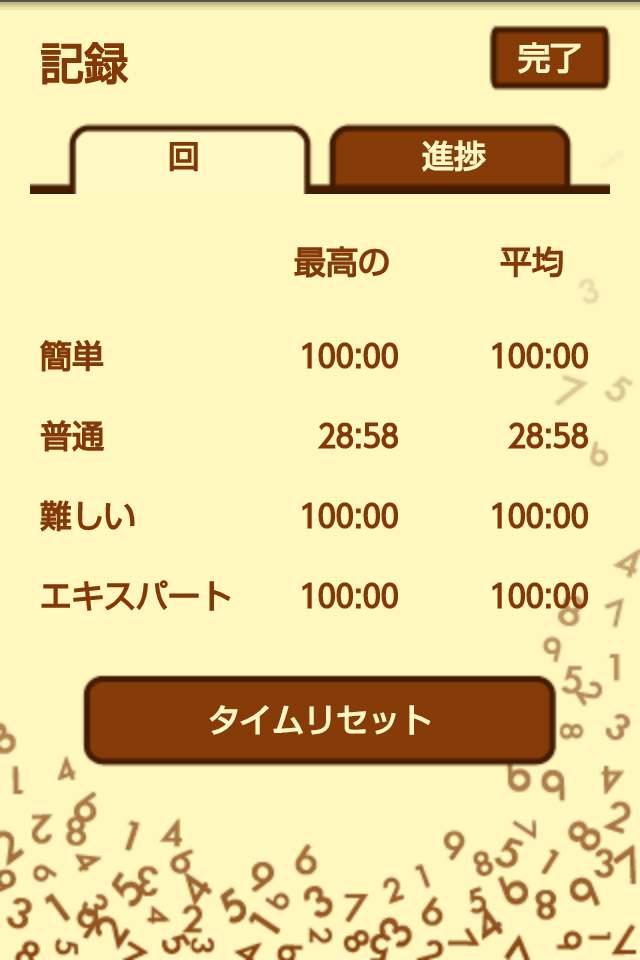 数独(フリー) androidアプリスクリーンショット3