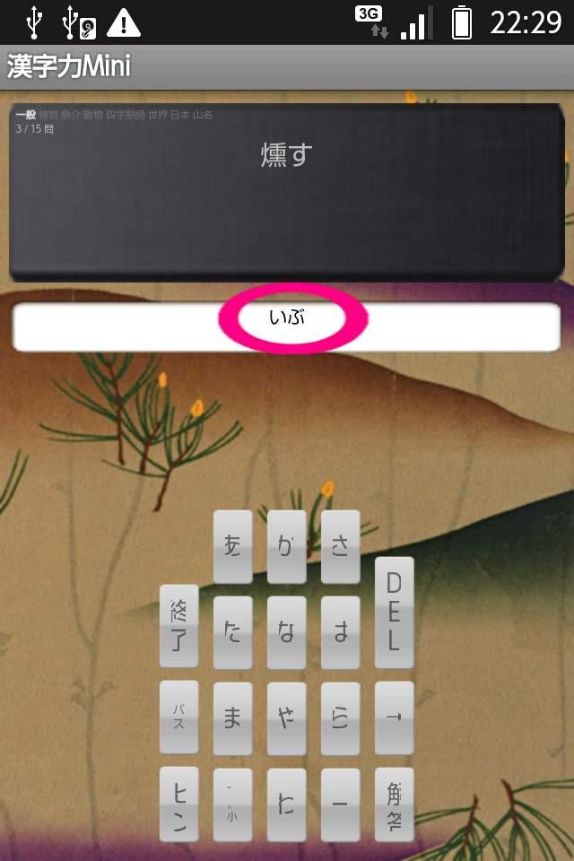 漢字力ミニ androidアプリスクリーンショット1