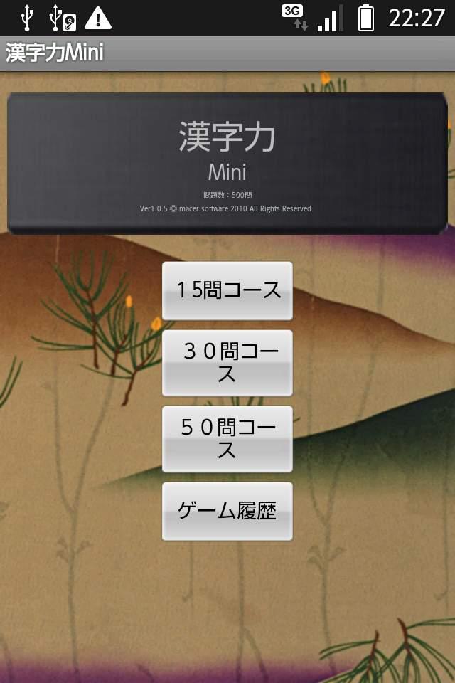 漢字力ミニ androidアプリスクリーンショット2
