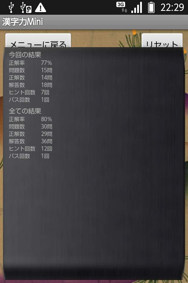 漢字力ミニ androidアプリスクリーンショット3