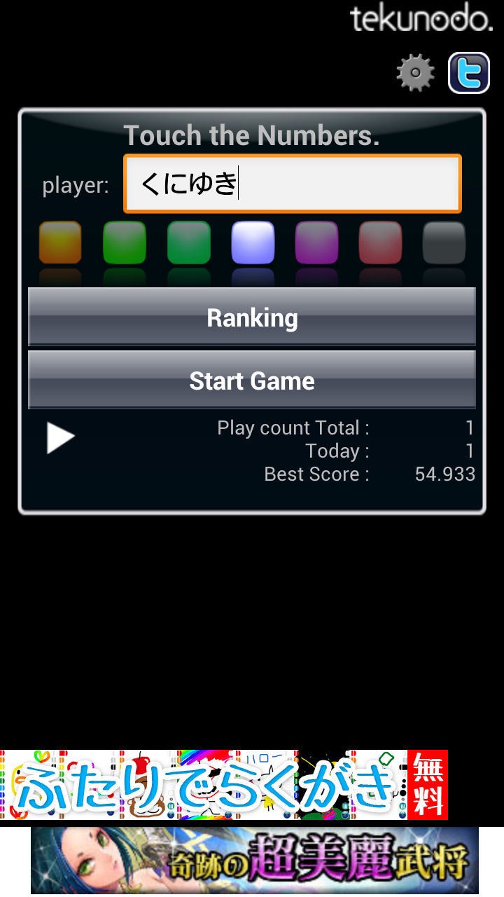 androidアプリ Touch the Numbers for Android攻略スクリーンショット1