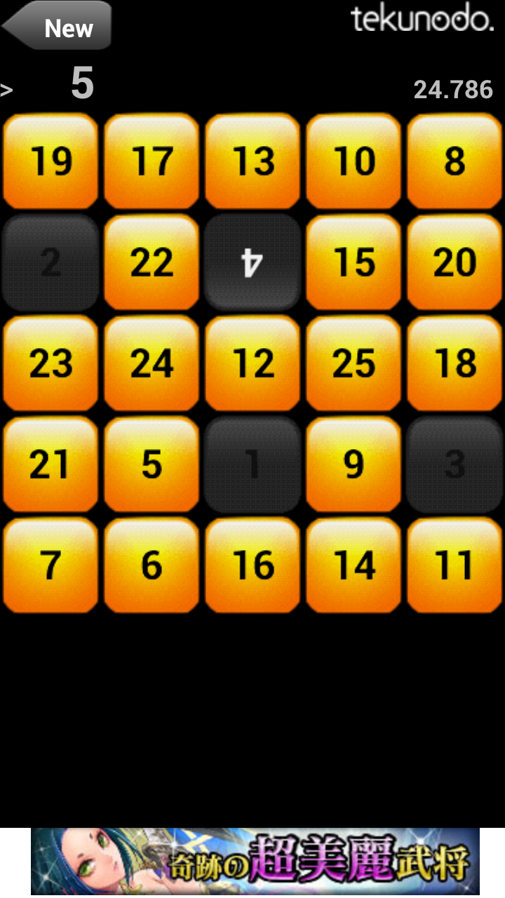 androidアプリ Touch the Numbers for Android攻略スクリーンショット4