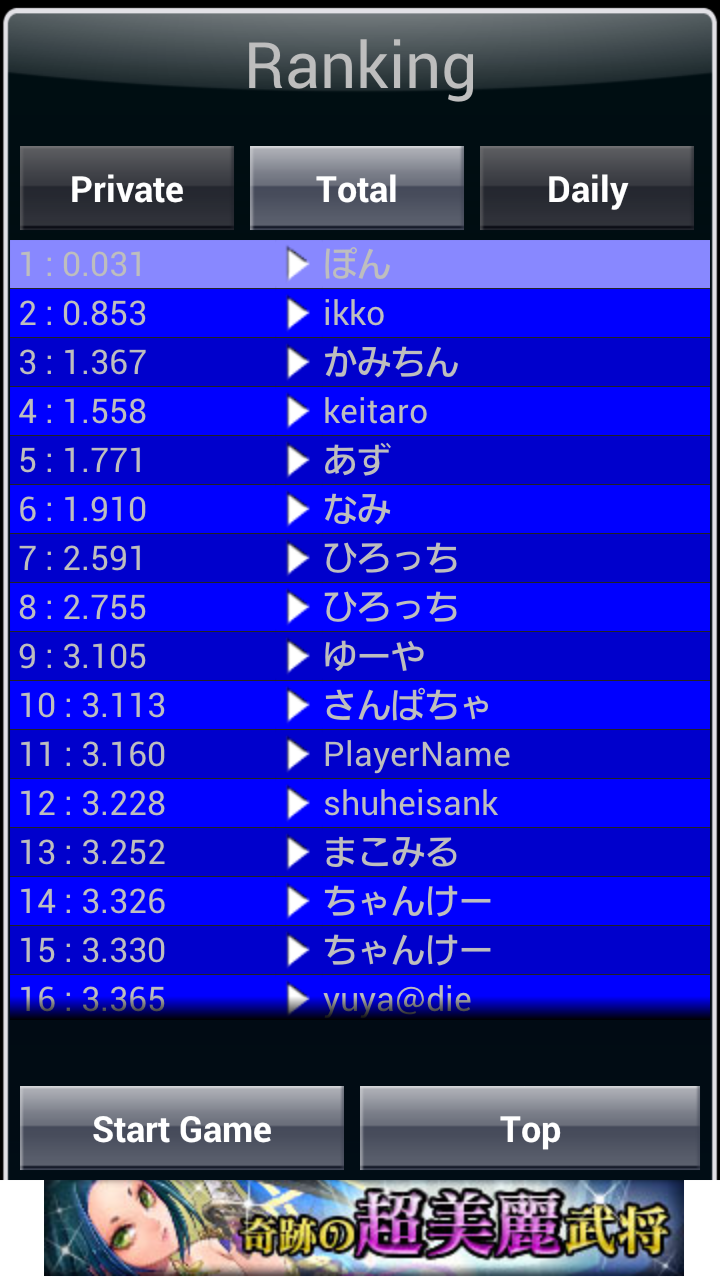 androidアプリ Touch the Numbers for Android攻略スクリーンショット5