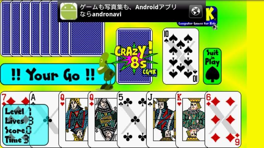 クレイジーエイツ! androidアプリスクリーンショット1