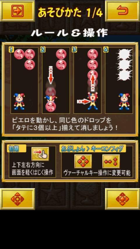 androidアプリ マジカルドロップ Touch攻略スクリーンショット1
