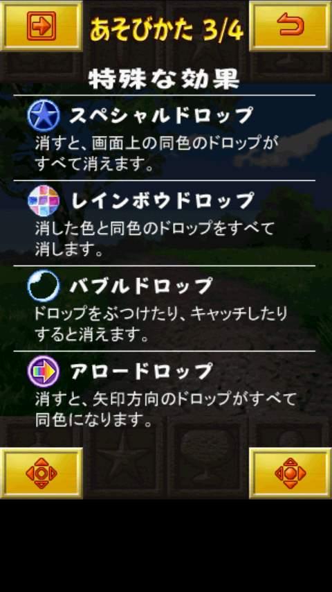 androidアプリ マジカルドロップ Touch攻略スクリーンショット2