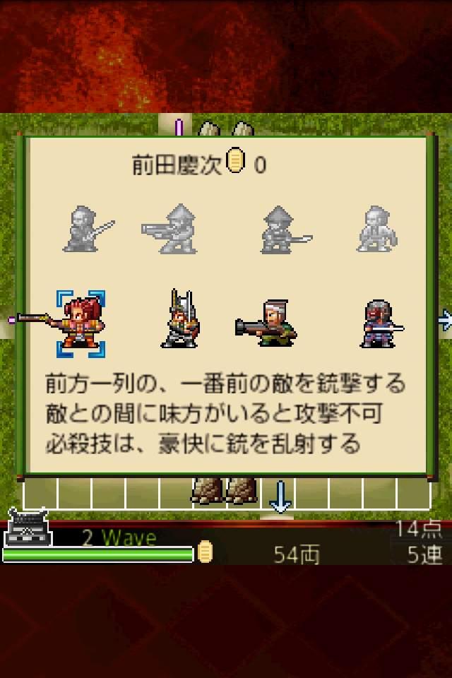 androidアプリ 防衛ゲーム 剣豪 前田慶次攻略スクリーンショット2