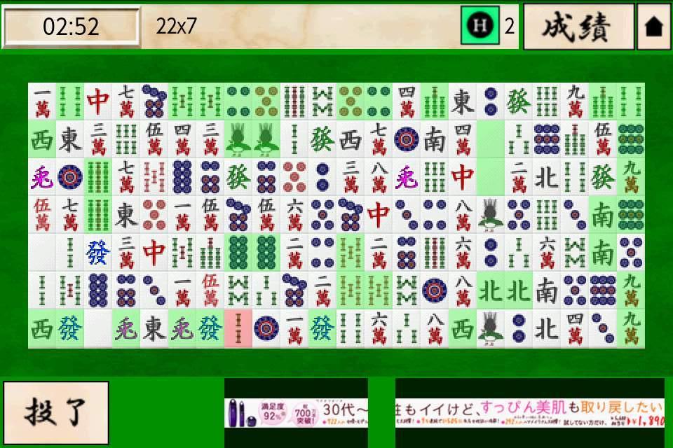 androidアプリ ラビット四川省攻略スクリーンショット4