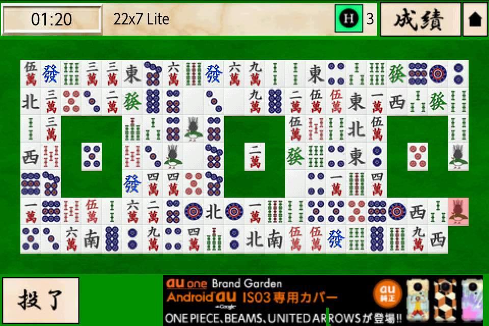 ラビット四川省 androidアプリスクリーンショット1