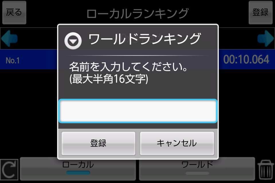 ラビット四川省 androidアプリスクリーンショット2