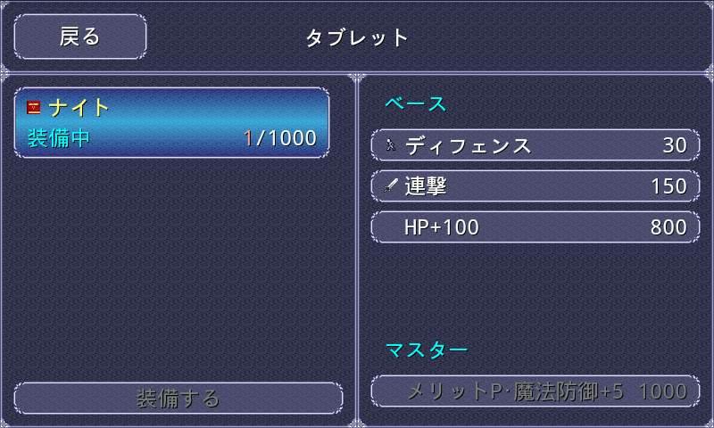 androidアプリ RPG シンフォニーオブエタニティ - KEMCO攻略スクリーンショット4