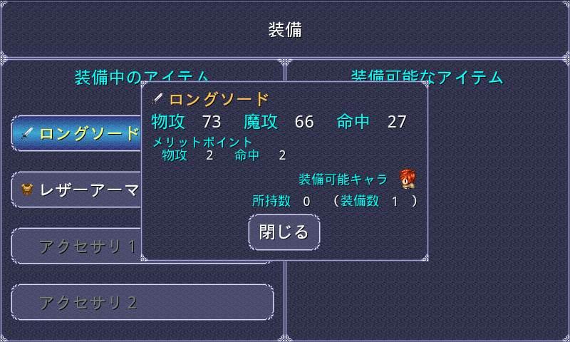 androidアプリ RPG シンフォニーオブエタニティ - KEMCO攻略スクリーンショット5