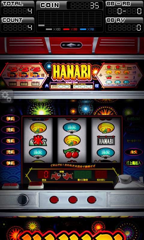 ハナビ androidアプリスクリーンショット1