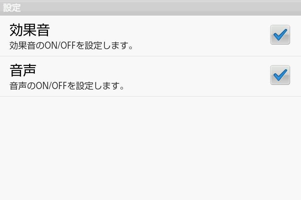 androidアプリ 四人麻雀攻略スクリーンショット5