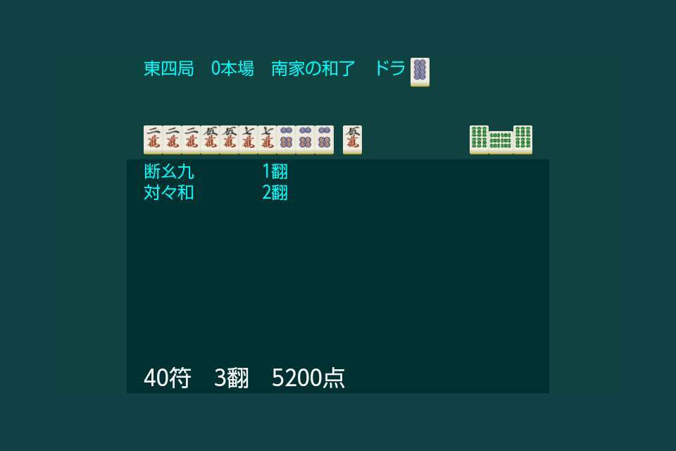 四人麻雀 androidアプリスクリーンショット2